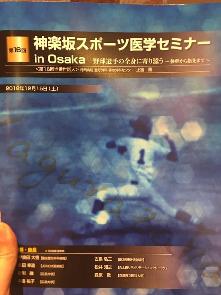 神楽坂スポーツセミナー