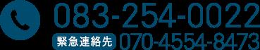 TEL. 083-254-0022