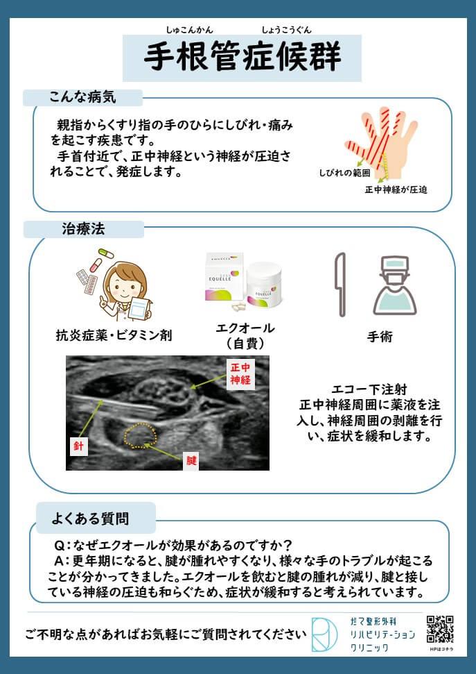 【画像】手根管症候群について