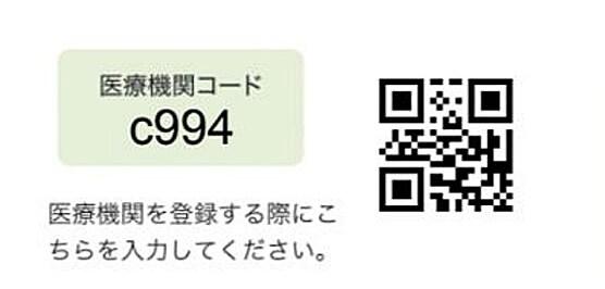 アカウント作成・医療機関登録