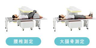 腰椎測定・大腿骨測定