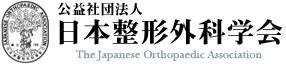 【画像】日本整形外科学会ロゴ