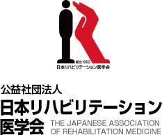【画像】日本リハビリテーション医学会ロゴ