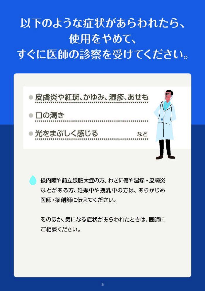多汗症の治療